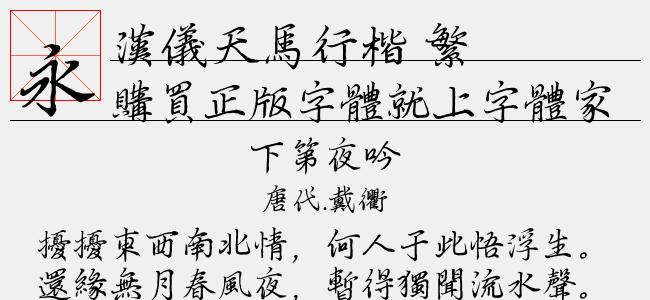 汉仪天马行楷 简-汉仪字库