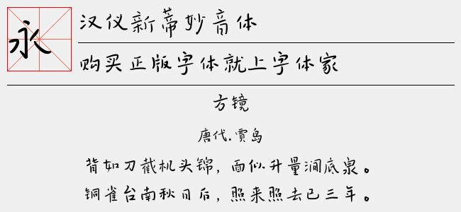 汉仪新蒂棉花糖黑报体A-汉仪字库
