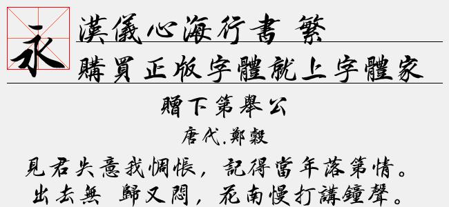 汉仪心海行书 繁-汉仪字库