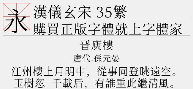 汉仪玄宋 85简-汉仪字库