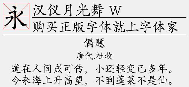 汉仪月光舞 简-汉仪字库