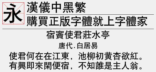 汉仪中黑体 繁-汉仪字库