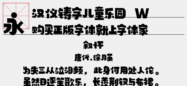 汉仪铸字儿童乐园 简-汉仪字库