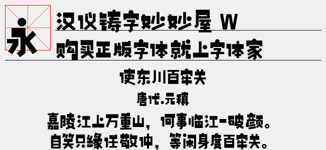 汉仪铸字妙妙屋 W-其他字体