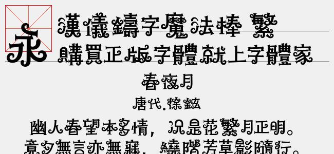 汉仪铸字魔法棒 繁-汉仪字库