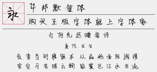 华邦默笙体-佚名