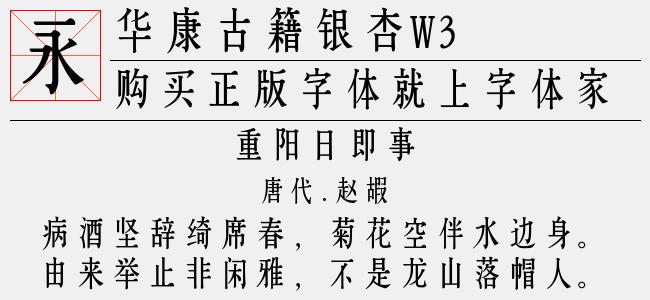 华康古籍银杏W3-华康字库