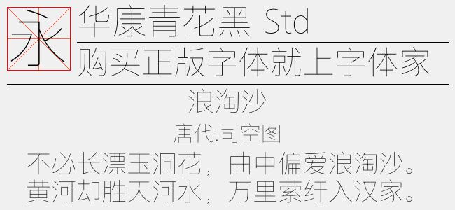华康青花黑 Std W1-华康字库