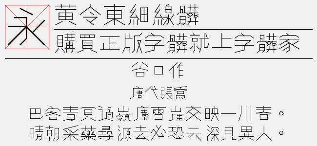 黄令东齐伋复刻-佚名