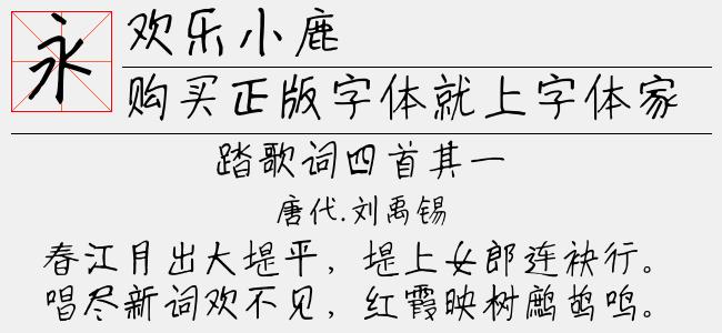 欢乐小鹿-蝉羽字库