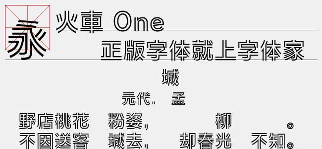 火车 One(トレイン)-日本字体