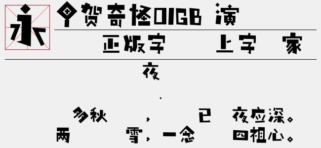 甲贺奇怪02GB 演示版-极字和风字库