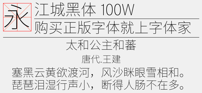 江城黑体 400W-佚名