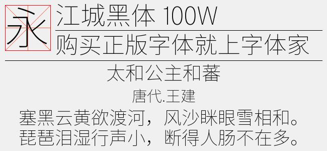 江城黑体 700W-佚名