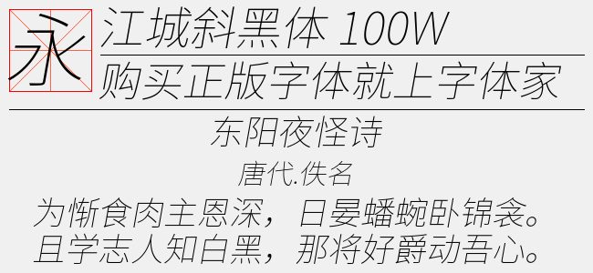 江城斜宋体 500W-佚名