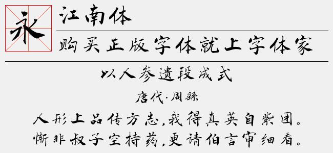 江南体-佚名