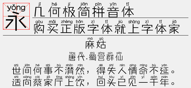几何极简拼音体-几何字体