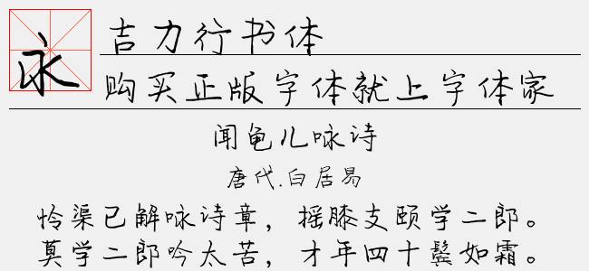 吉力行书体-佚名