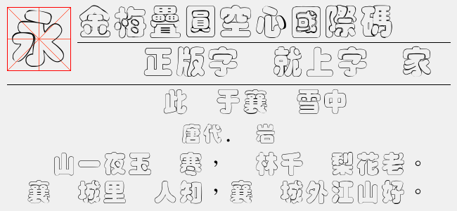 金梅叠圆空心国际码-金梅字体