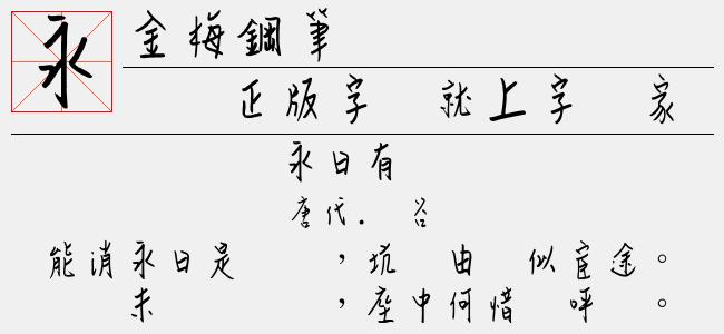 金梅钢笔美工国际码-金梅字体