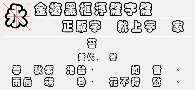 金梅黑框浮体字体-金梅字体