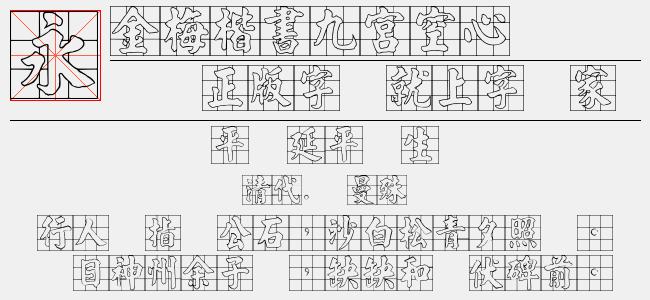 金梅楷书字形空心-金梅字体
