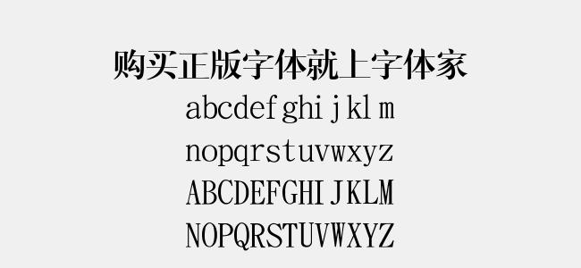 金梅浪漫海报字体-金梅字体