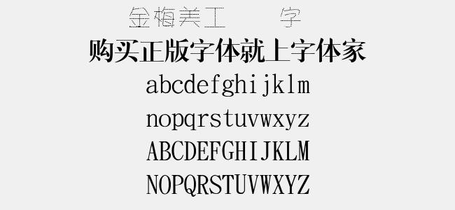 金梅美工风味字体-金梅字体