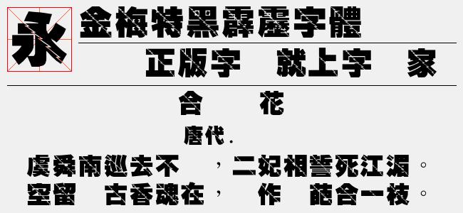 金梅特黑破布字体-金梅字体