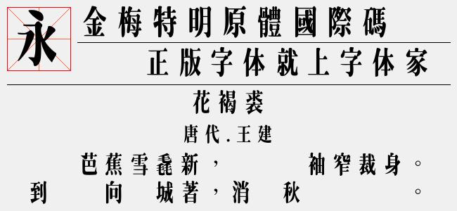 金梅特明原体国际码-金梅字体