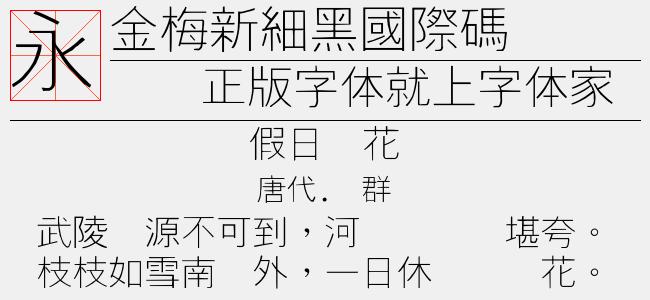 金梅新细黑国际码-金梅字体