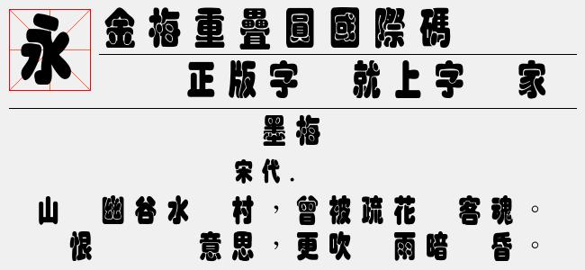 金梅重叠黑国际码-金梅字体