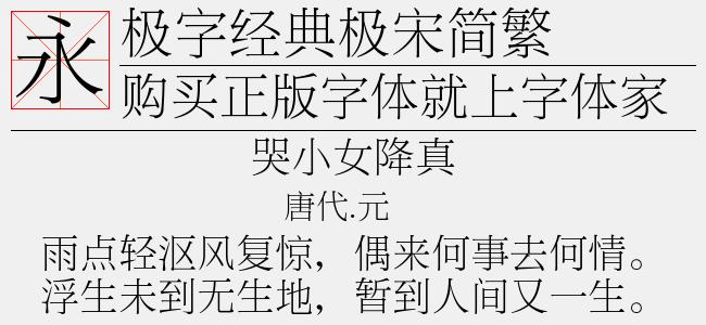 极字经典姚体简繁-极字和风字库