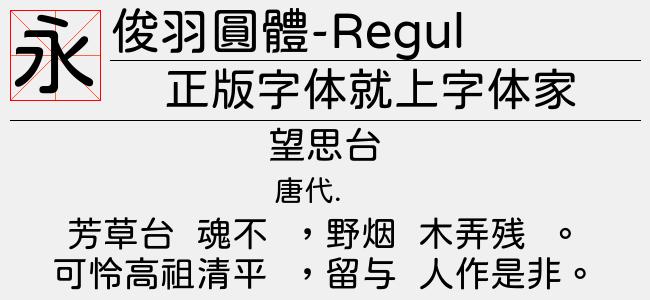 俊羽圓體-Regular-佚名