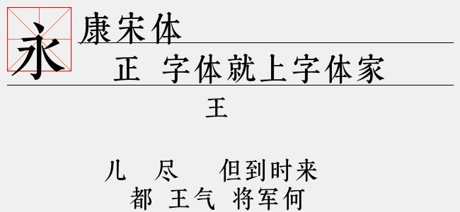 康宋体-字语字库