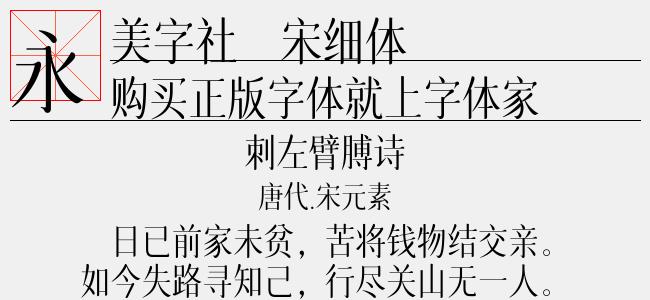 美字社禅宋细体-佚名