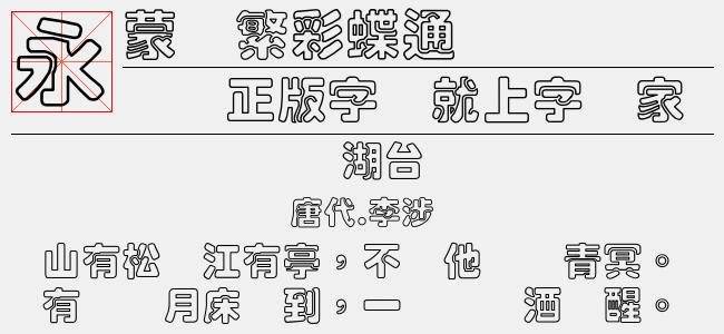 蒙纳繁彩云-蒙纳字体