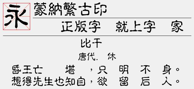 蒙纳繁古印-蒙纳字体