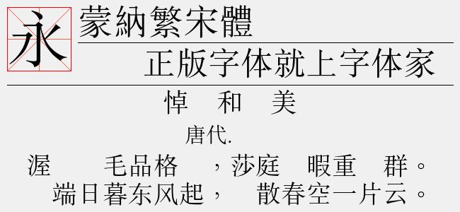 蒙纳繁宋体-蒙纳字体