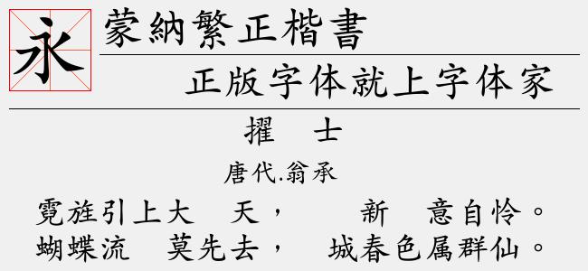 蒙纳繁正楷书-蒙纳字体