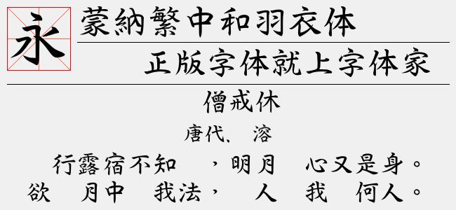 蒙纳繁中黑-蒙纳字体