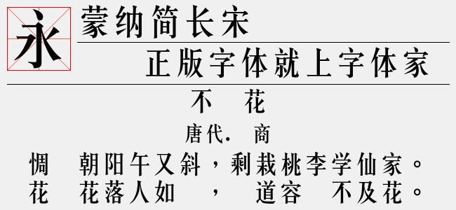蒙纳简长宋-蒙纳字体