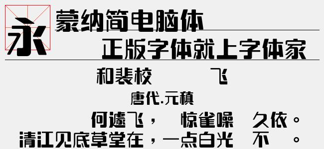 蒙纳简电脑体-蒙纳字体