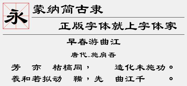 蒙纳简广告-蒙纳字体