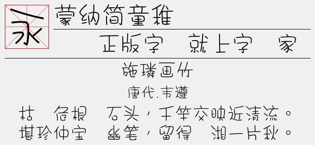 蒙纳简童稚-蒙纳字体