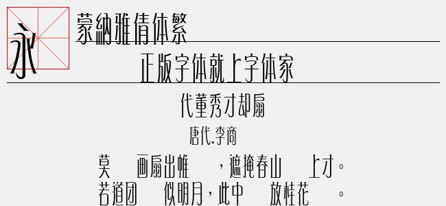 蒙纳雅倩体简-蒙纳字体