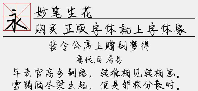 妙笔生花-文道字库