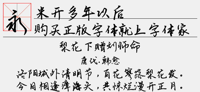 米开多年以后-米开字库