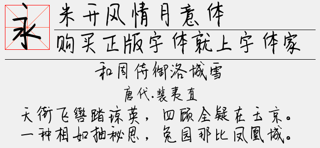 米开风情月意拼音体-米开字库