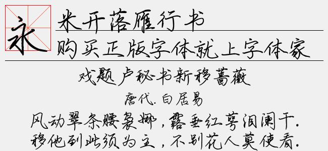 米开落雁行书-米开字库